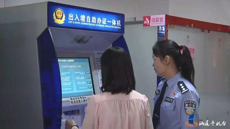 汕尾公安出入境自动一体机办证方便 汕尾新闻 第6张