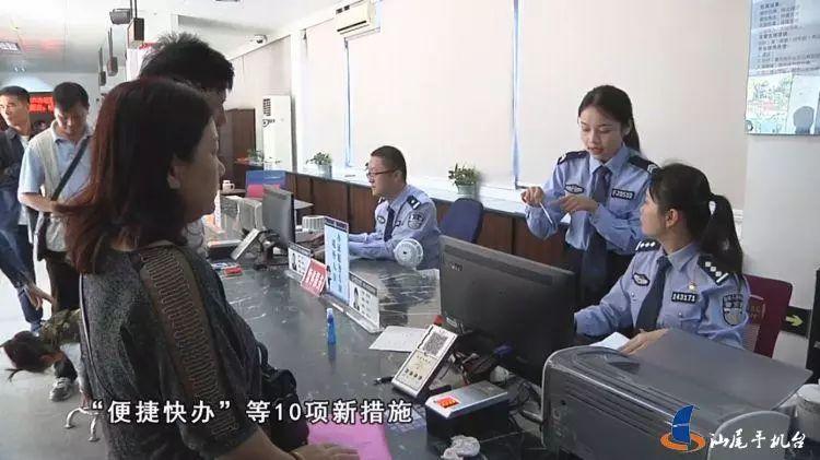 汕尾公安出入境自动一体机办证方便 汕尾新闻 第7张