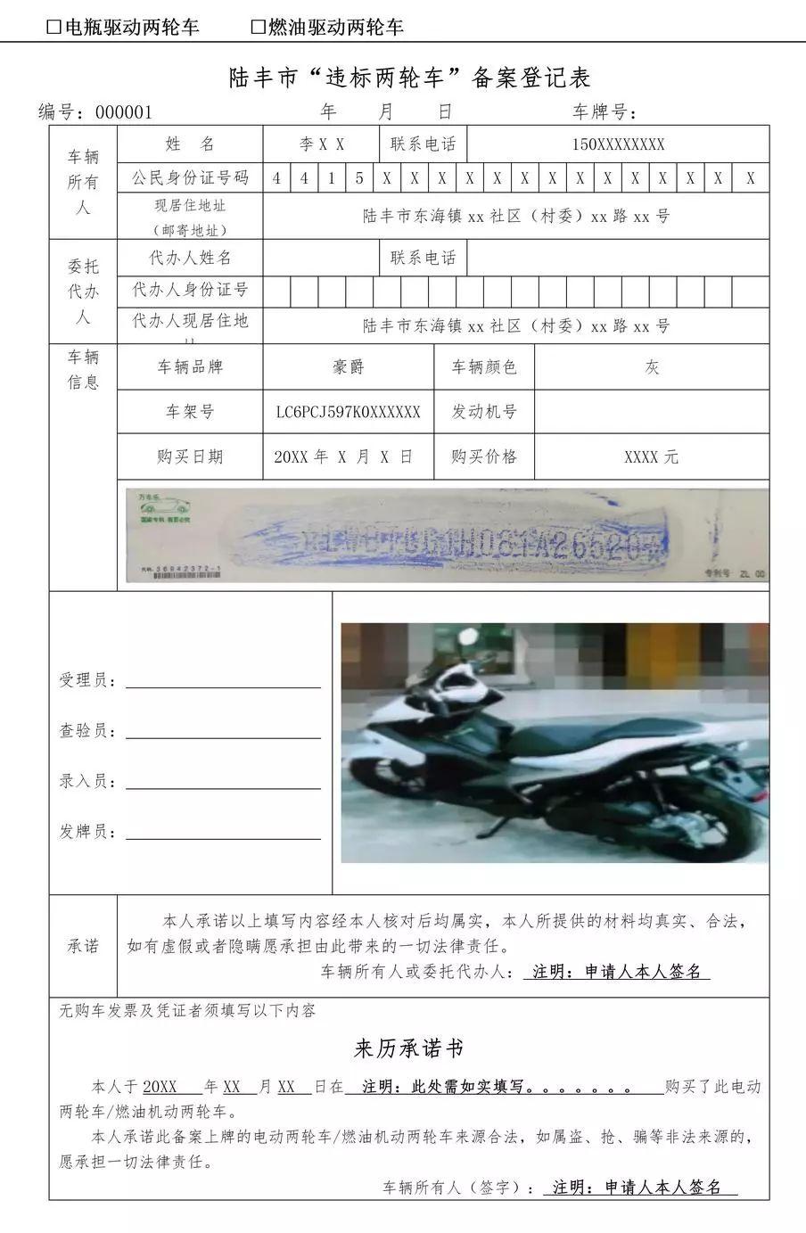 陆丰摩托车、电动车备案登记开始 12月31日截止 陆丰新闻 第5张