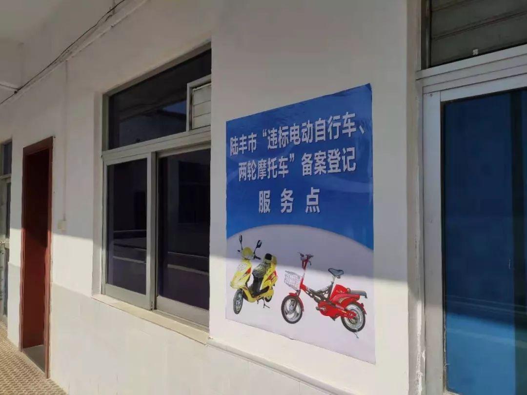 陆丰摩托车、电动车备案登记开始 12月31日截止 陆丰新闻 第1张