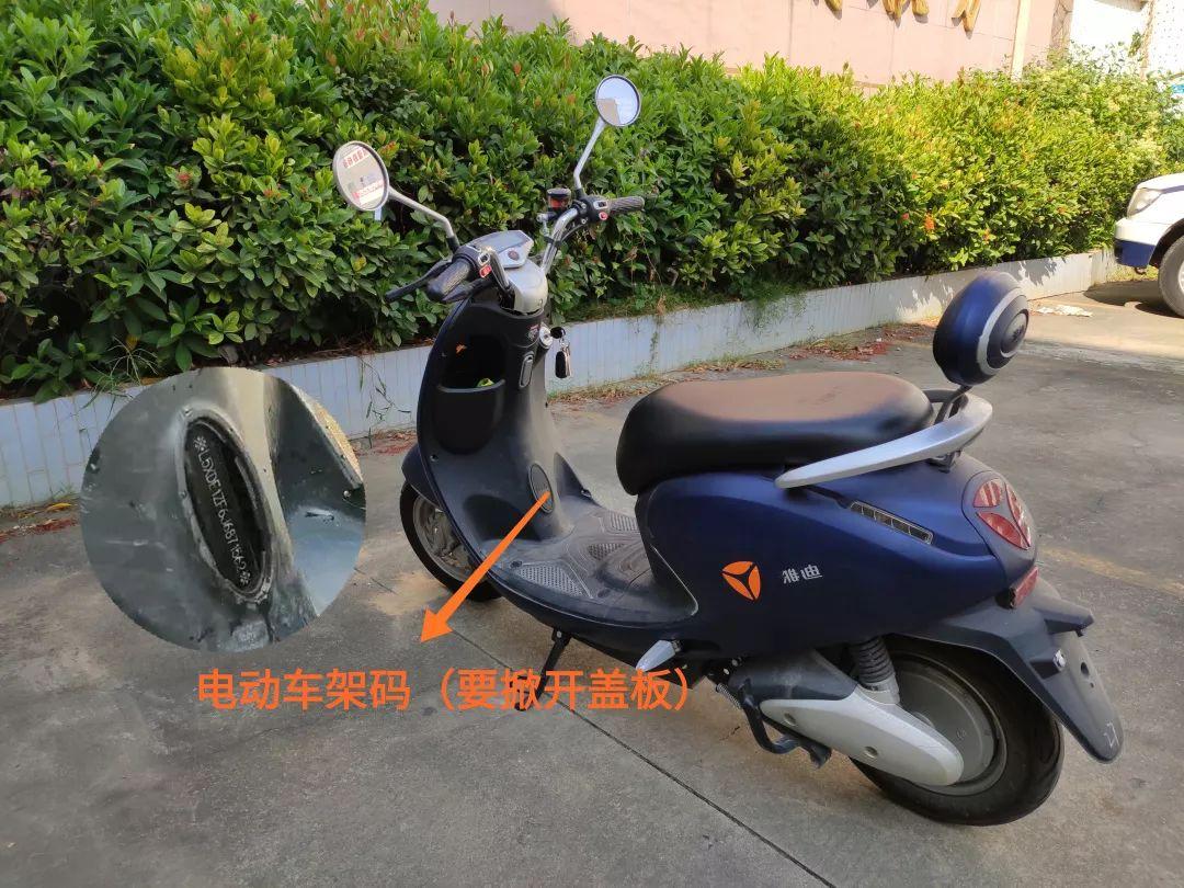 陆丰摩托车、电动车备案登记开始 12月31日截止 陆丰新闻 第6张