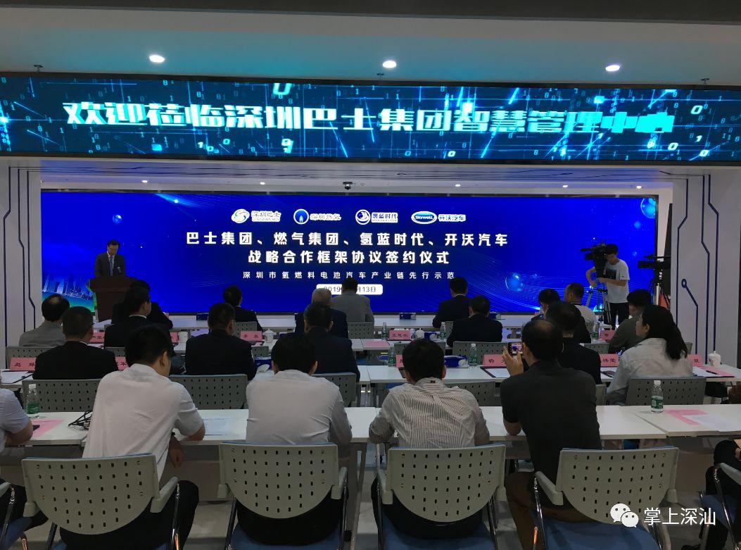 深汕合作区明年将开通首条氢燃料公交 深汕合作区新闻 第1张