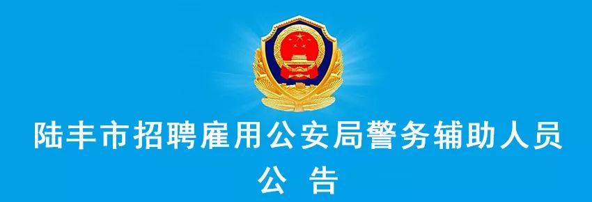 陆丰市公安局公开招聘警务辅助人员 陆丰新闻 第1张