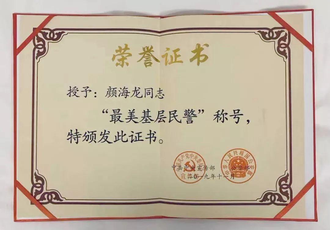 """汕尾民警颜海龙获评全国""""最美基层民警"""" 汕尾新闻 第4张"""