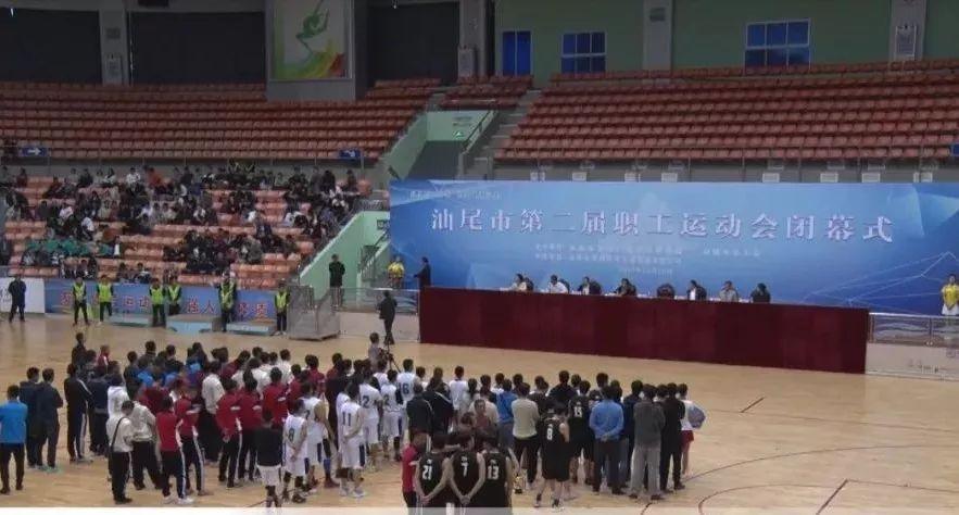 汕尾市第二届职工运动会闭幕 汕尾新闻 第1张