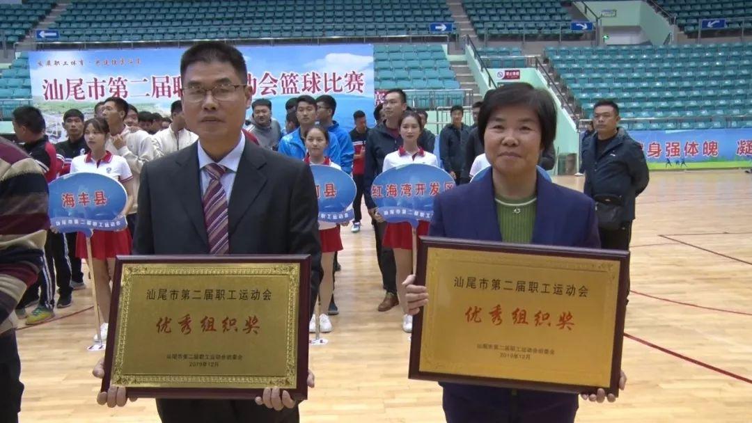 汕尾市第二届职工运动会闭幕 汕尾新闻 第5张