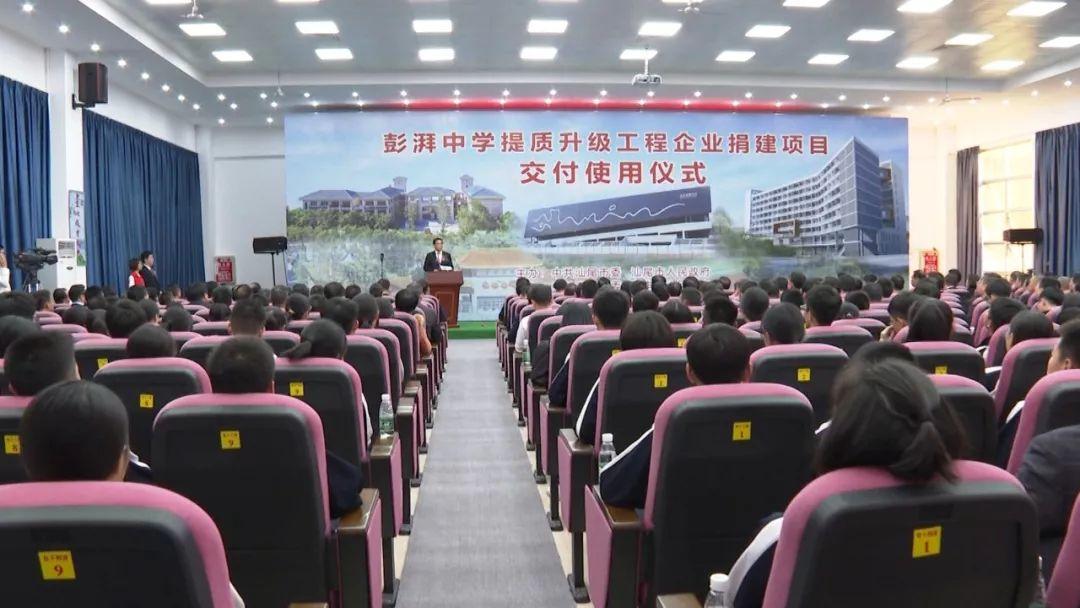 海丰彭湃中学提质升级工程项目交付使用 海丰 第1张