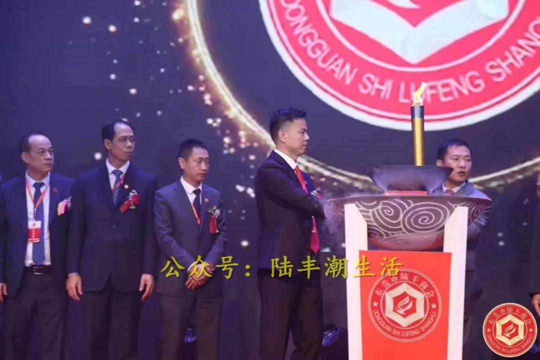 东莞陆丰商会成立 特别关注 第8张