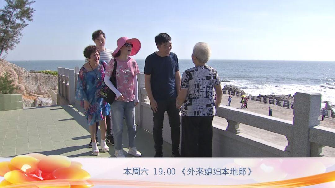 《外来媳妇本地郎—谁是阿汕(汕尾篇)》 将于今晚晚播出 汕尾新闻 第2张