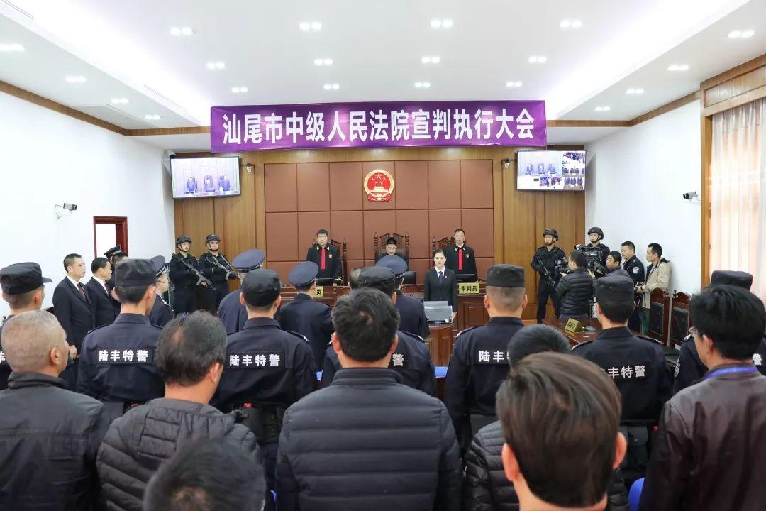 汕尾市中级人民法院在陆丰市看守所举行宣判执行大会 5名罪犯被执行死刑 陆丰新闻