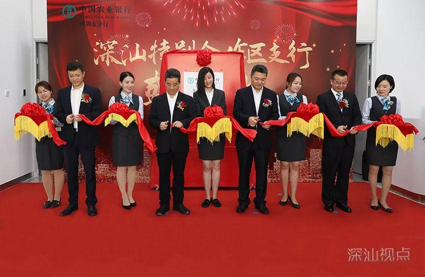 中国农业银行深汕特别合作区支行开业 深汕合作区 第4张