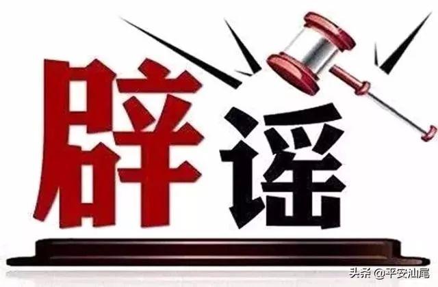 辟谣!关于1月24日网传陆丰市医务人员上门检测体温相关视频的情况说明 陆丰新闻