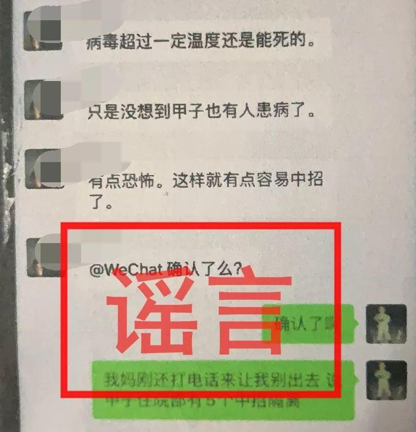 陆丰公安依法打击涉疫情谣言 抓获1男1女 陆丰新闻 第1张
