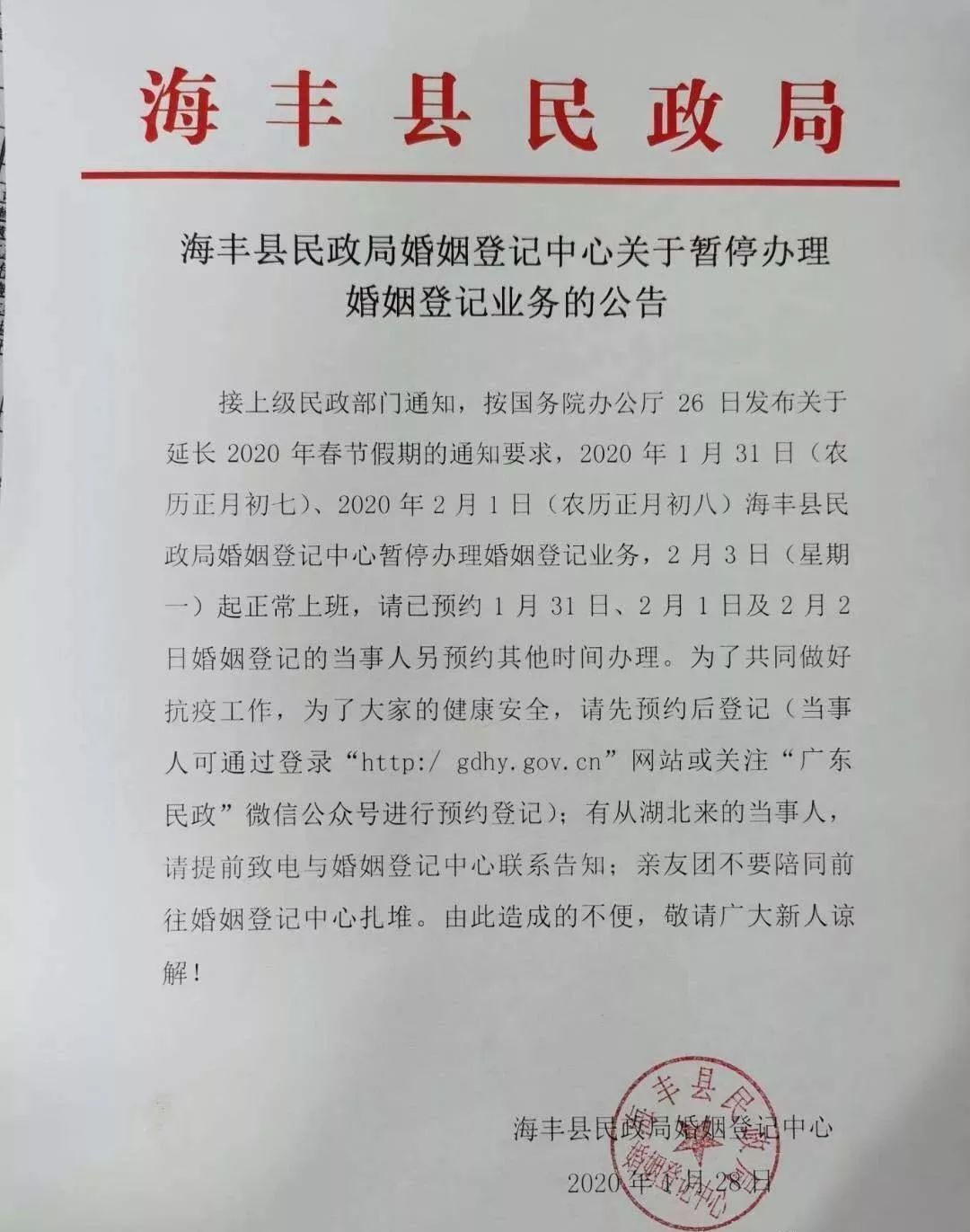 海丰县民政局婚姻登记中心关于暂停办理婚姻登记业务的公告 海丰新闻