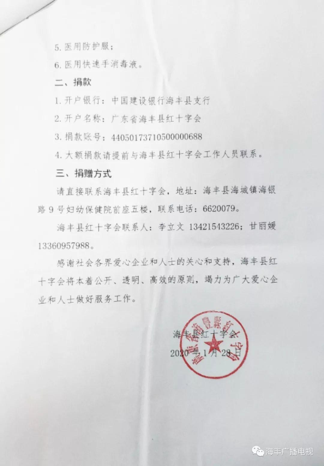 海丰县红十字会关于募集疫情防控工作物资的公告 海丰新闻 第2张