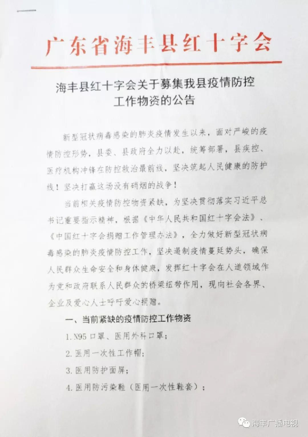 海丰县红十字会关于募集疫情防控工作物资的公告 海丰新闻 第1张
