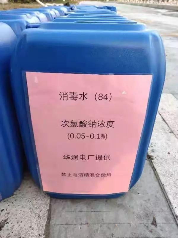 华润海丰电厂自产消毒水 并表示可以免费提供社会企业 海丰新闻 第1张
