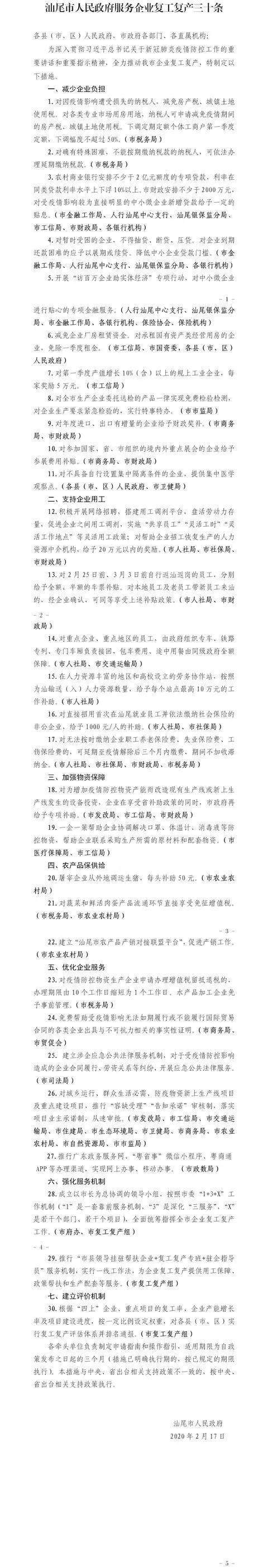 汕尾安排逾2亿元低息贷款助企业复工复产 汕尾新闻