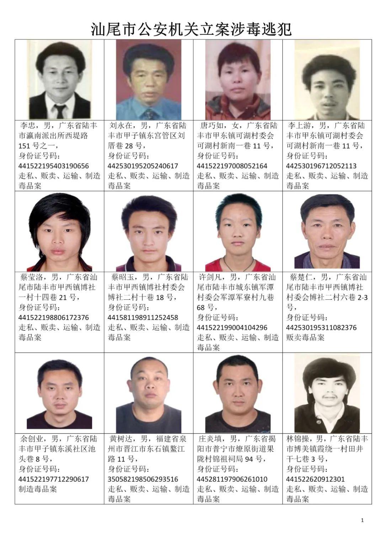 汕尾市公安局关于公开悬赏通缉92名涉毒逃犯的通告 汕尾新闻 第1张