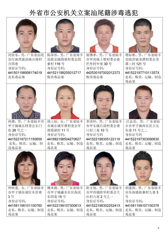 汕尾市公安局关于公开悬赏通缉92名涉毒逃犯的通告 汕尾新闻 第6张