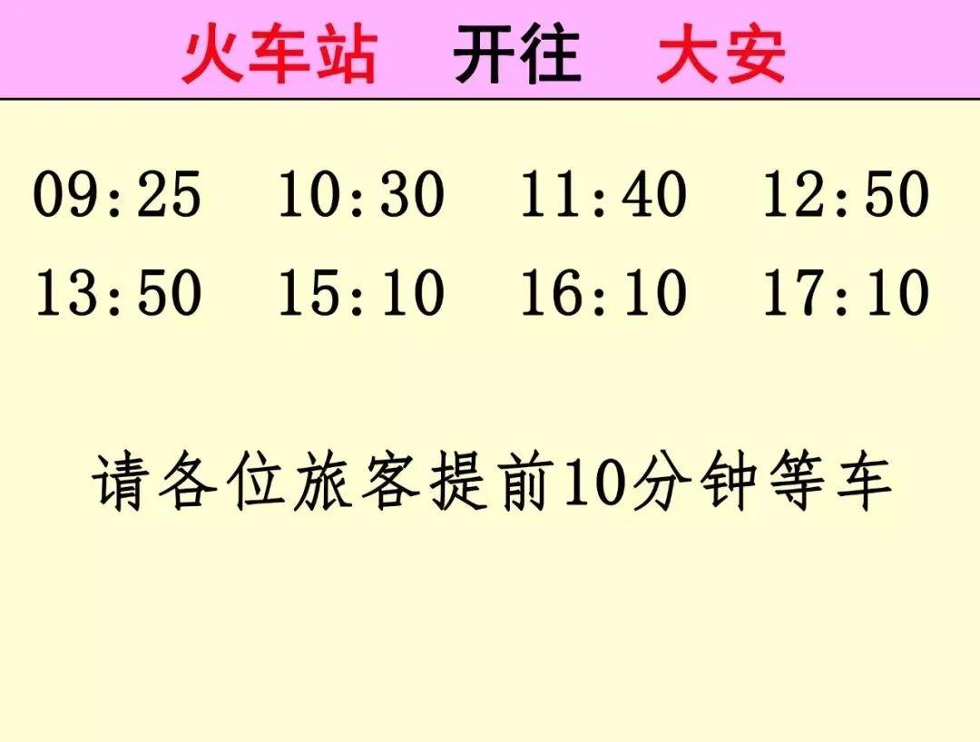 陆丰高铁专线班车最新班次时间表 陆丰新闻 第4张