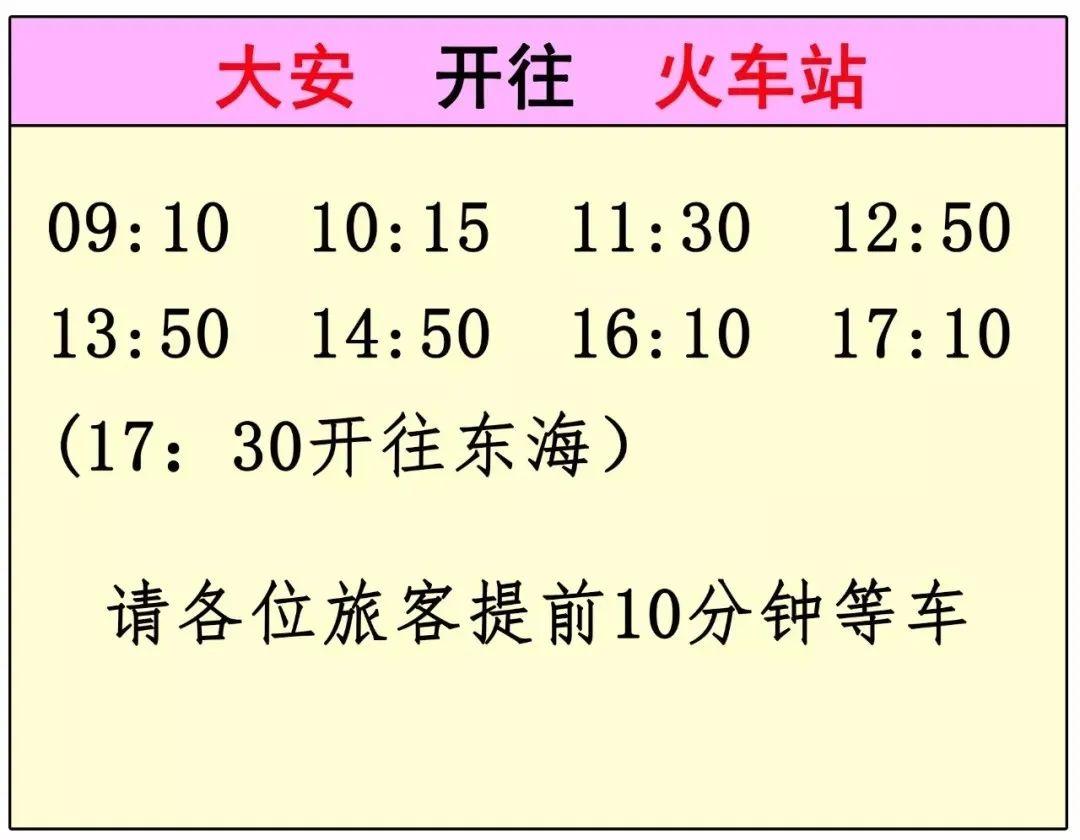 陆丰高铁专线班车最新班次时间表 陆丰新闻 第3张