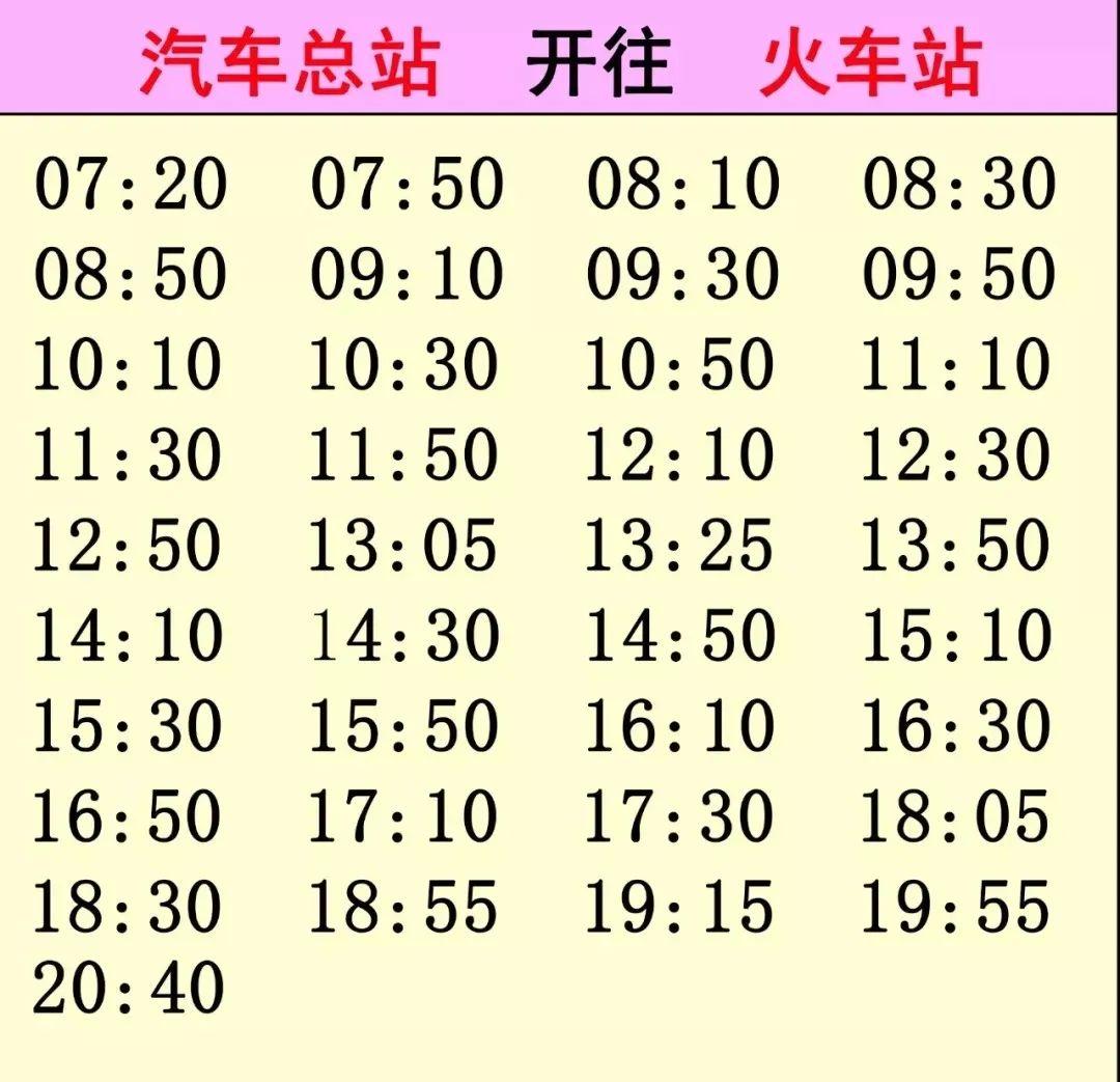 陆丰高铁专线班车最新班次时间表 陆丰新闻 第1张