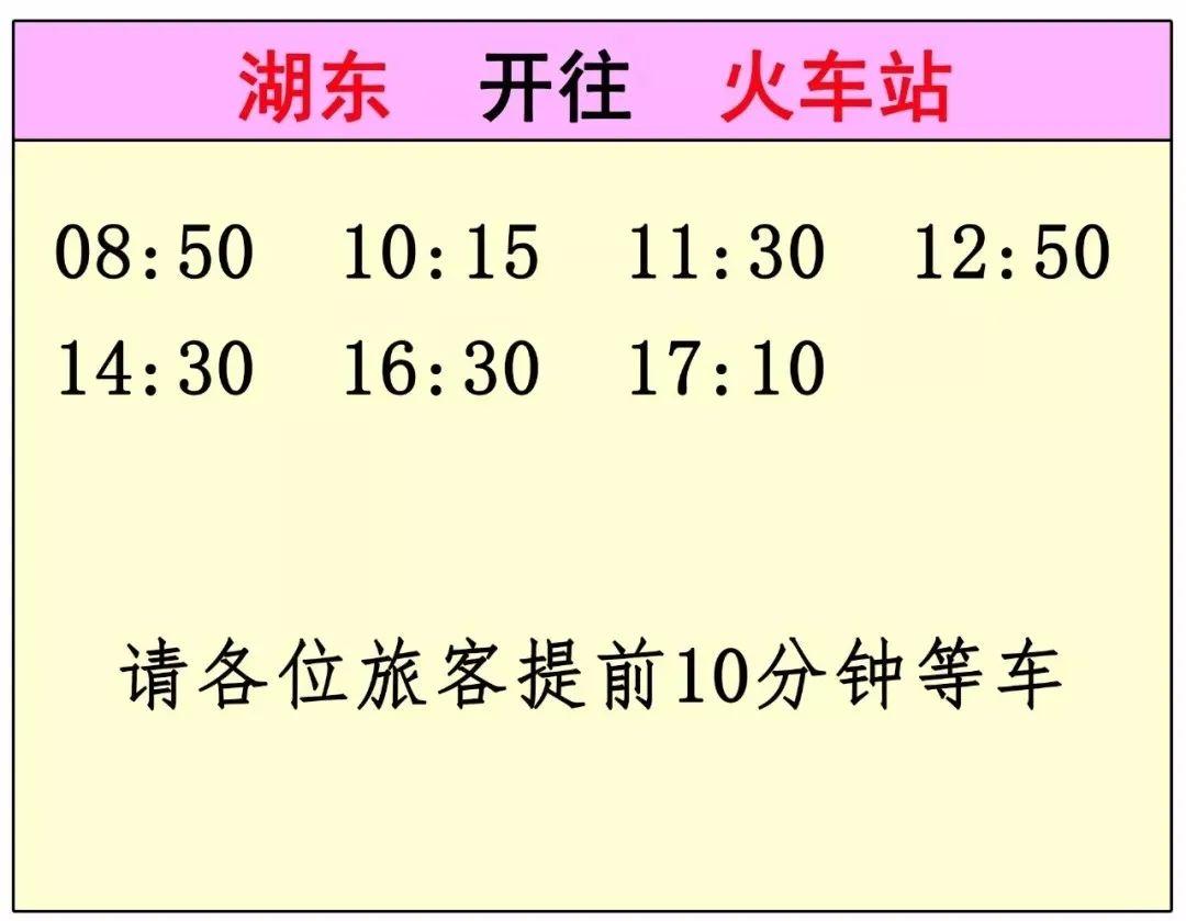 陆丰高铁专线班车最新班次时间表 陆丰新闻 第5张