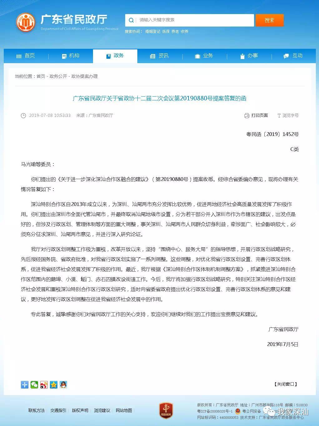 """省民政厅回应""""深圳全面代管汕尾""""提议:还需深入研究论证 特别关注"""