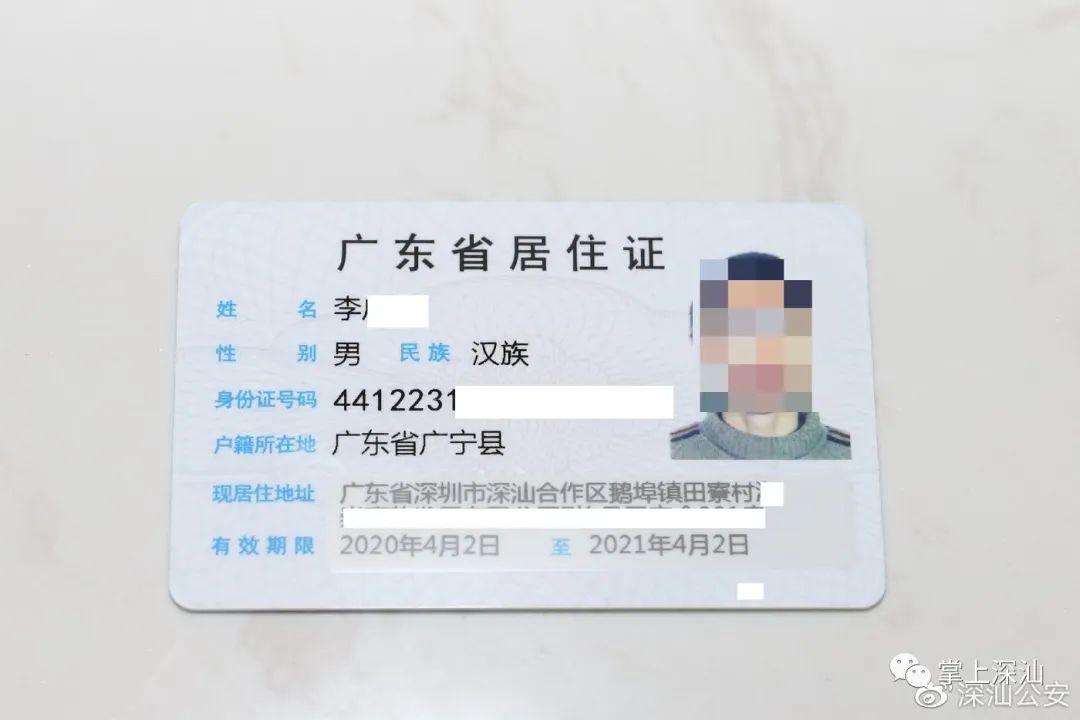 深汕合作区开始更换身份证 首张居住证发出 深汕合作区新闻 第3张