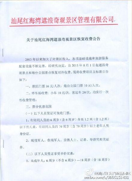 汕尾红海湾旅游遮浪奇观景区恢复收费 汕尾新闻 第1张
