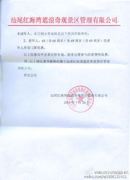 汕尾红海湾旅游遮浪奇观景区恢复收费 汕尾新闻 第2张