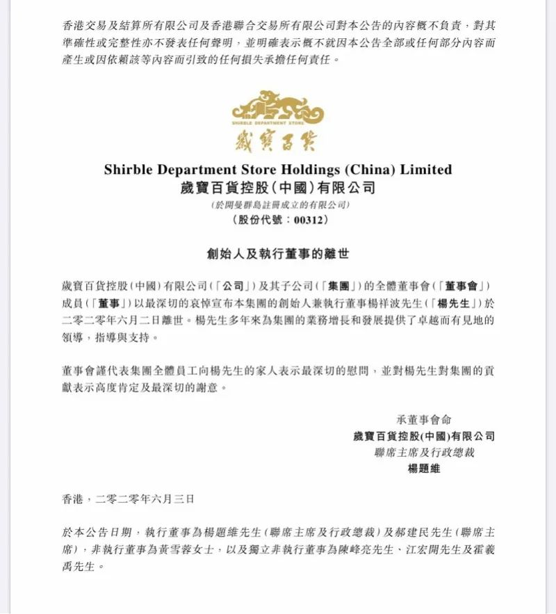 陆河籍企业家岁宝百货创始人杨祥波先生去世 其子杨题维接班 特别关注 第2张