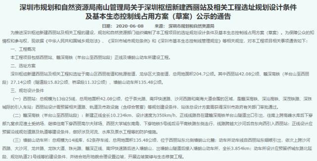 深汕高铁将设西丽站、清水河站、深汕站等6站 深汕合作区新闻 第2张