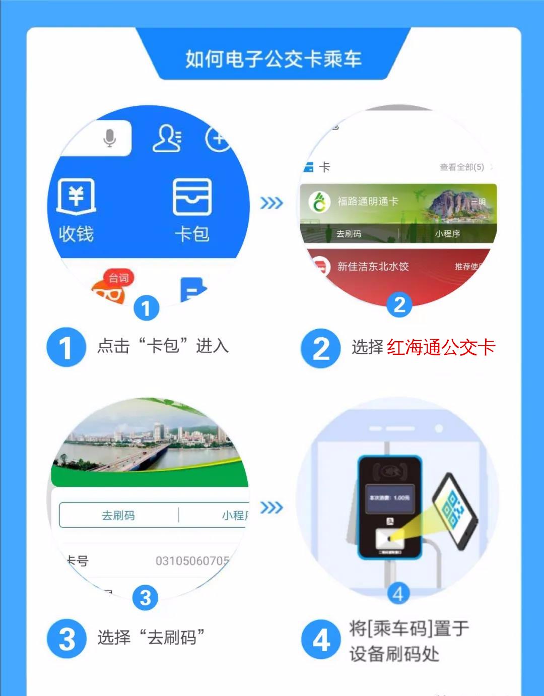 汕尾公交支持支付宝扫码乘车 汕尾新闻 第2张