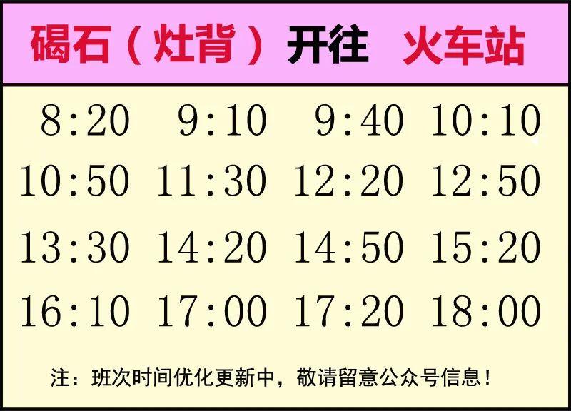 陆丰高铁专线开通碣石专线 全程票价15元 陆丰 第1张