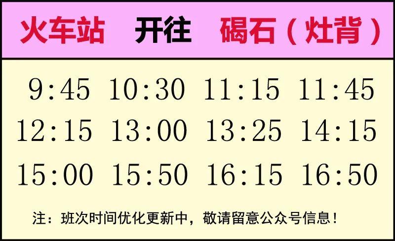 陆丰高铁专线开通碣石专线 全程票价15元 陆丰 第2张