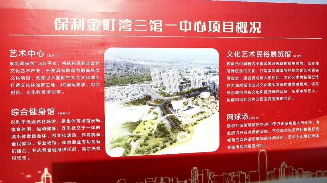 汕尾保利金町湾三馆一中心正式动工 未来将建商业街区 汕尾新闻 第2张
