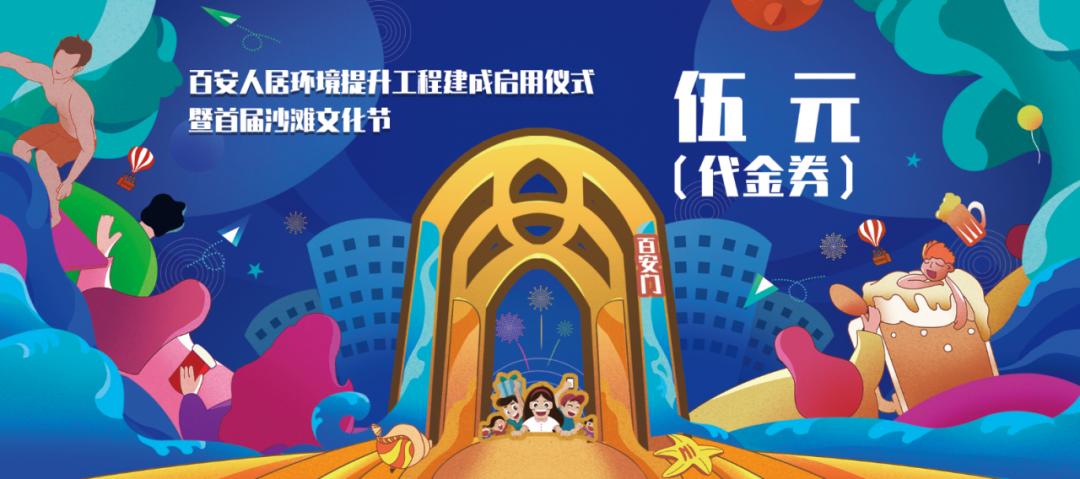 深汕特别合作区首届百安沙滩文化节9月29日开幕 深汕合作区新闻 第13张