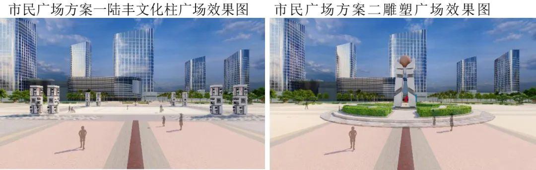 陆丰将建新时代市民广场 陆丰新闻 第4张