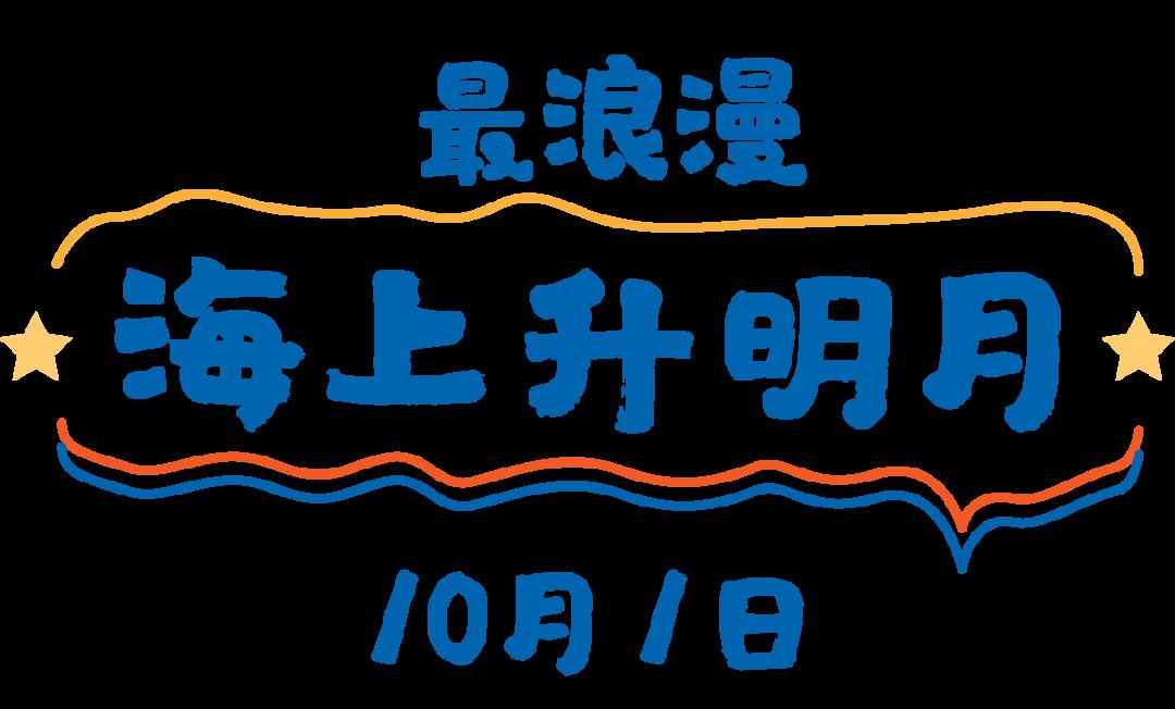 汕尾金町湾2020年七里海生活节造趣登场 汕尾新闻 第3张