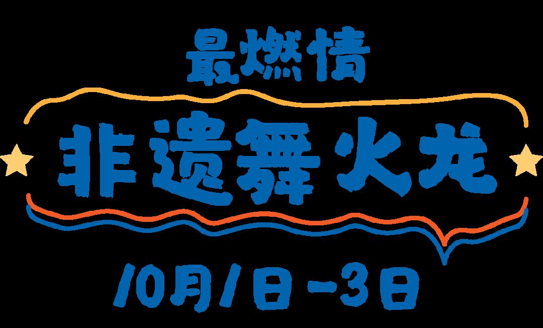 汕尾金町湾2020年七里海生活节造趣登场 汕尾新闻 第5张