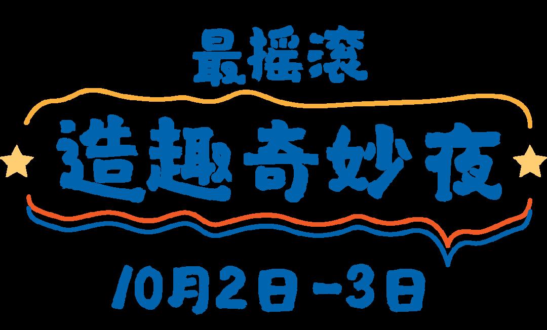 汕尾金町湾2020年七里海生活节造趣登场 汕尾新闻 第8张