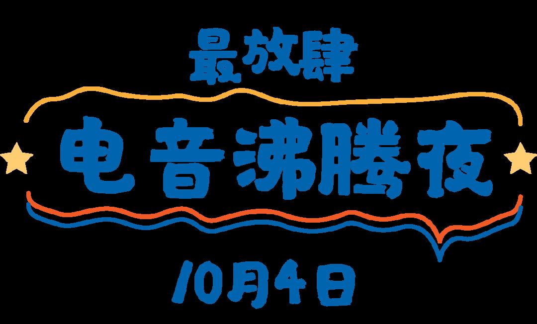 汕尾金町湾2020年七里海生活节造趣登场 汕尾新闻 第12张