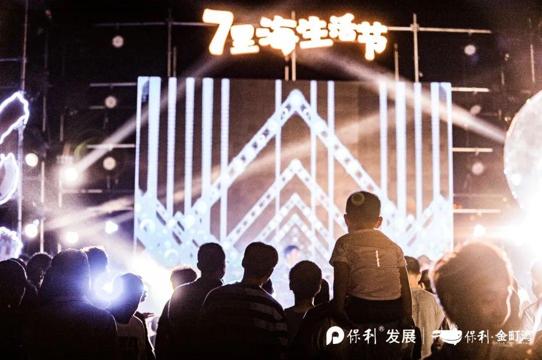汕尾金町湾2020年七里海生活节造趣登场 汕尾新闻 第15张