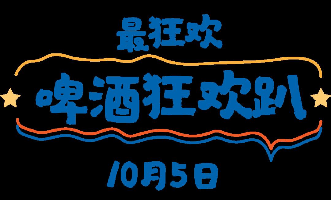 汕尾金町湾2020年七里海生活节造趣登场 汕尾新闻 第14张