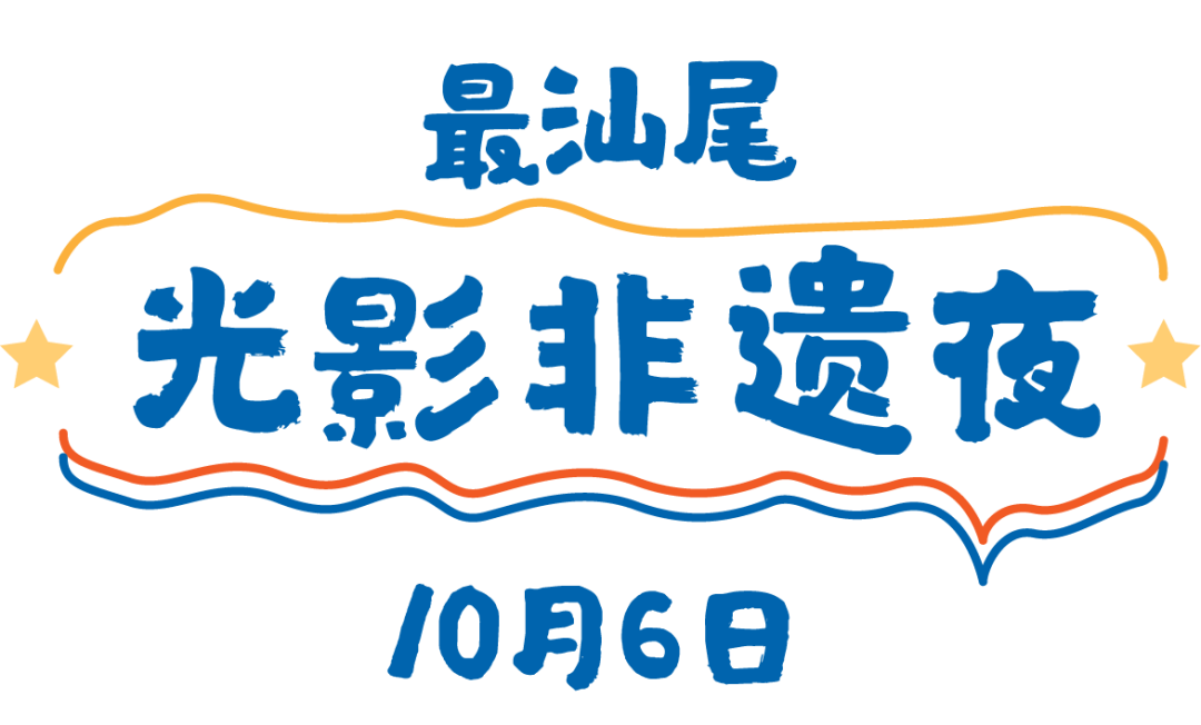 汕尾金町湾2020年七里海生活节造趣登场 汕尾新闻 第18张