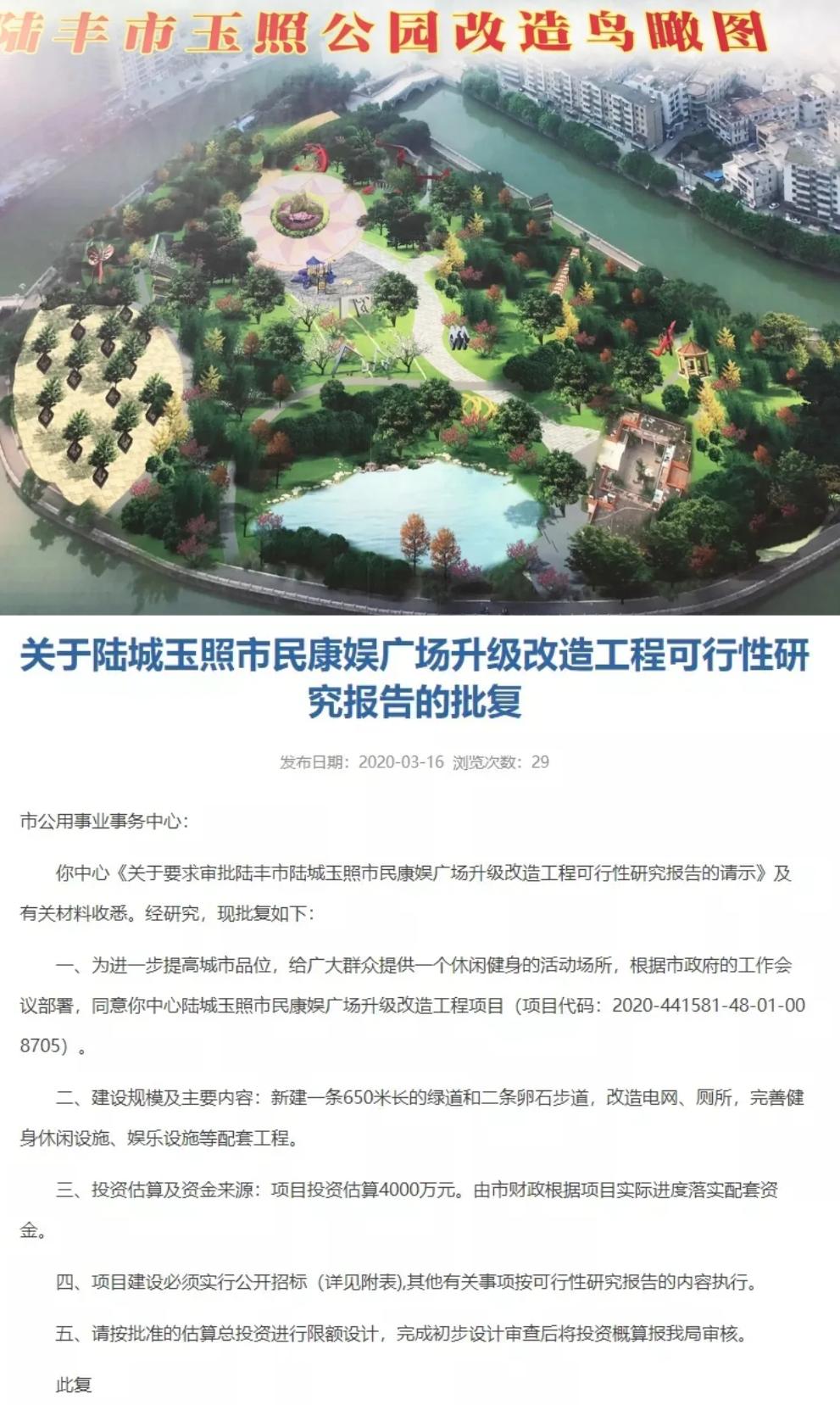 陆丰东海玉照公园即将升级改造 陆丰新闻 第1张