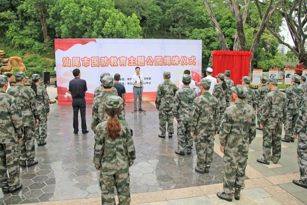 汕尾首个国防教育主题公园揭牌 汕尾新闻 第1张