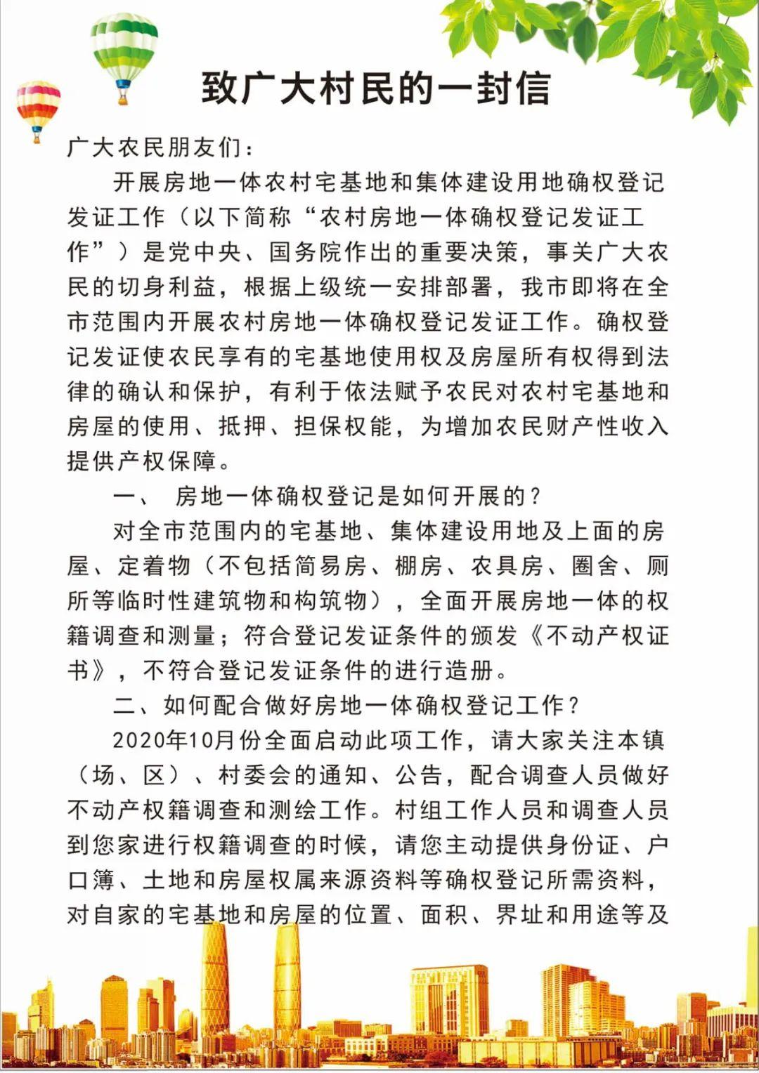 """陆丰农村""""房地一体农村宅基地和集体建设用地""""不动产登记发证即将开始 陆丰新闻 第1张"""